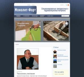 Монолит-Форт