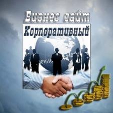 Создать Бизнес сайт